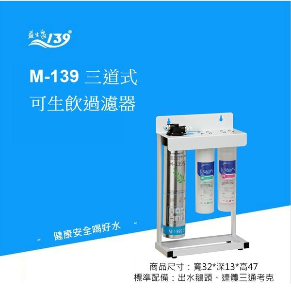 高效能M-139S-三道過濾器