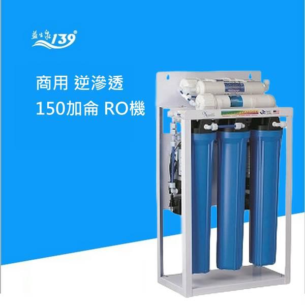150G-RO純水機